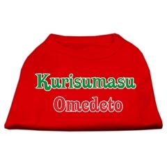 Mirage Pet Products Kurisumasu Omedeto Screen Print Shirt Red S (10)