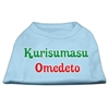 Mirage Pet Products Kurisumasu Omedeto Screen Print Shirt Baby Blue XXXL(20)