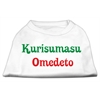 Mirage Pet Products Kurisumasu Omedeto Screen Print Shirt White XXXL(20)