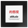 "Attitude Poster - Motivation - 20"" Width x 20"" Height - Black"